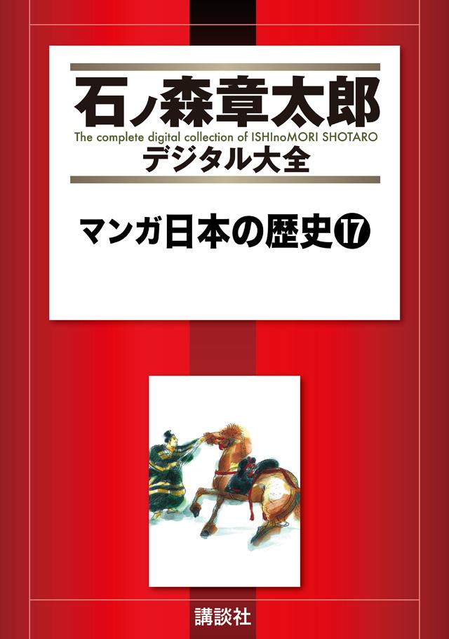 マンガ日本の歴史(17)