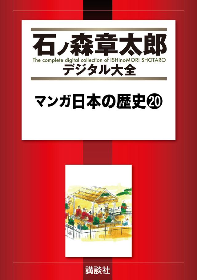 マンガ日本の歴史(20)