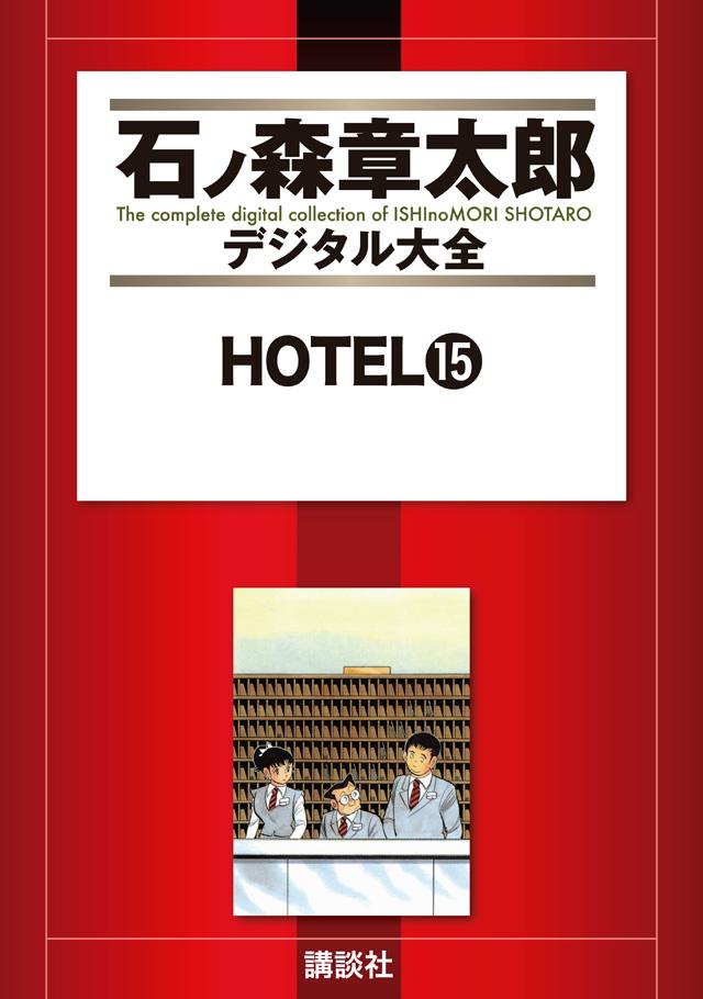 HOTEL(15)