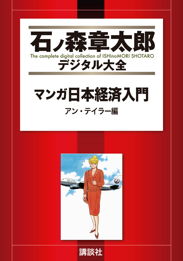 マンガ日本経済入門アンテイラー編