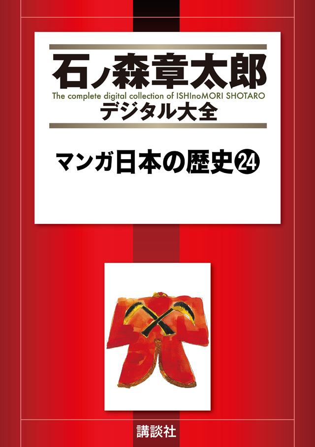 マンガ日本の歴史 24