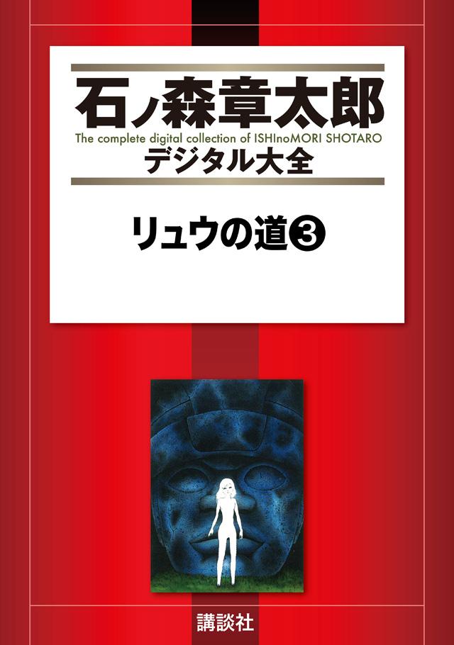 リュウの道(3)