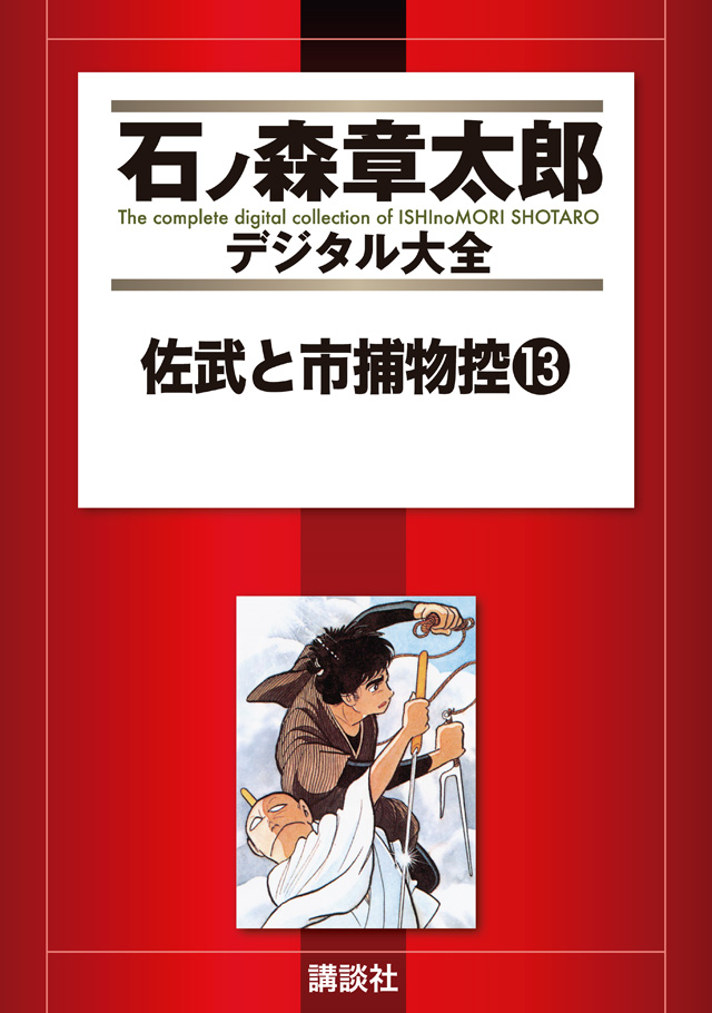 佐武と市捕物控(13)