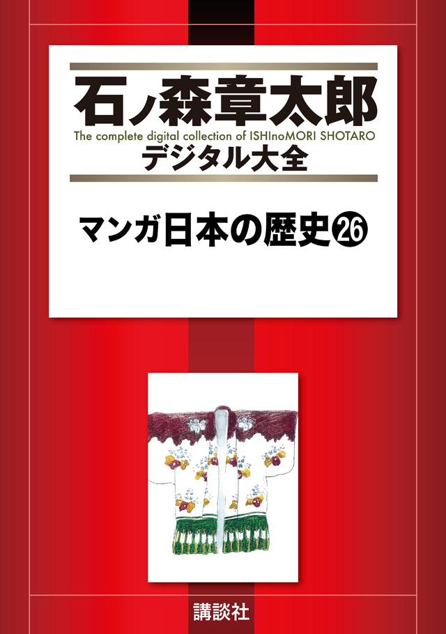 マンガ日本の歴史26