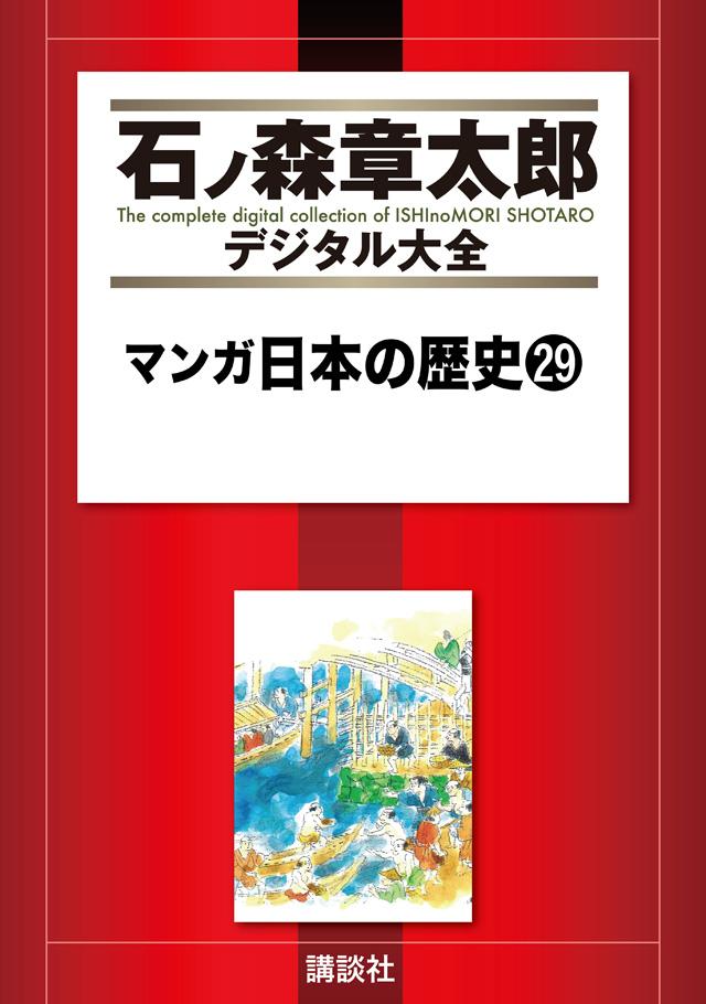 マンガ日本の歴史29