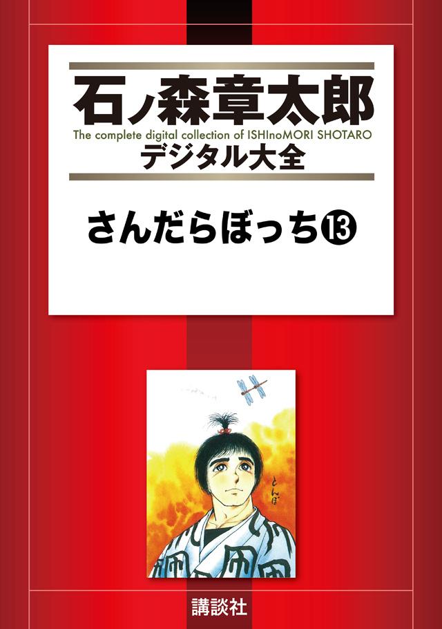 さんだらぼっち(13)