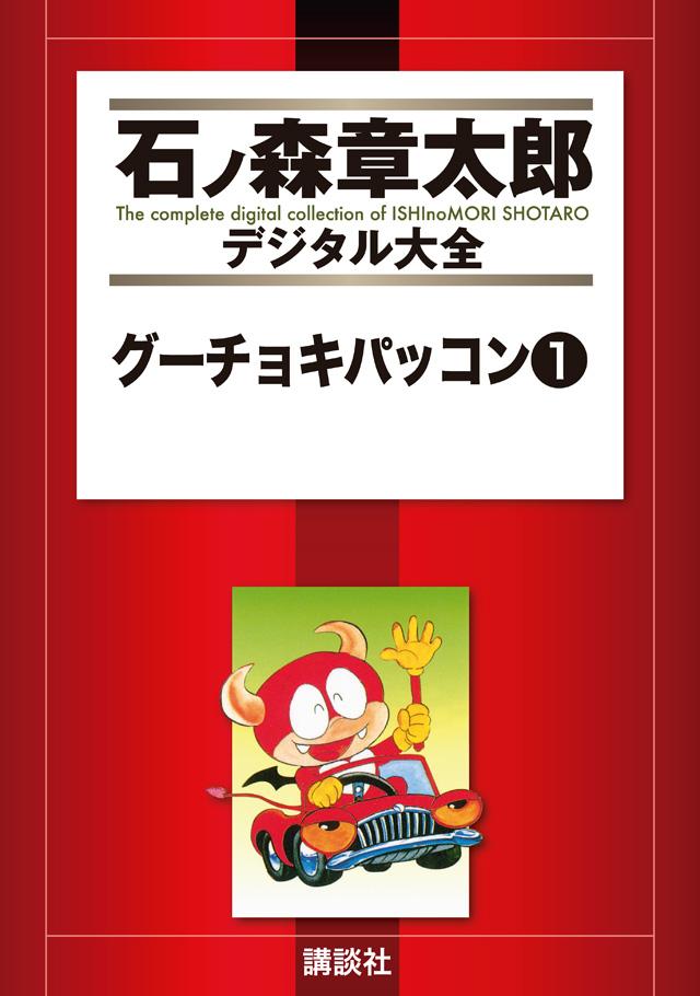 グーチョキパッコン(1)(左綴じ)