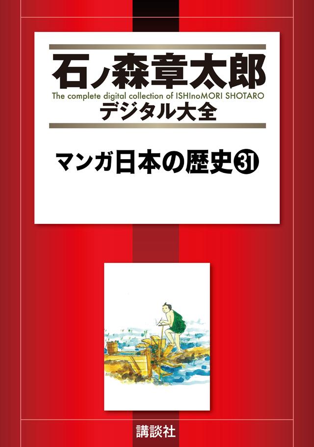 マンガ日本の歴史31
