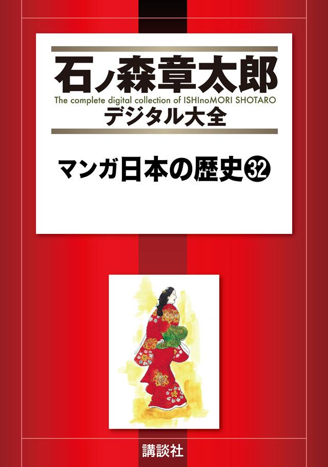 マンガ日本の歴史32