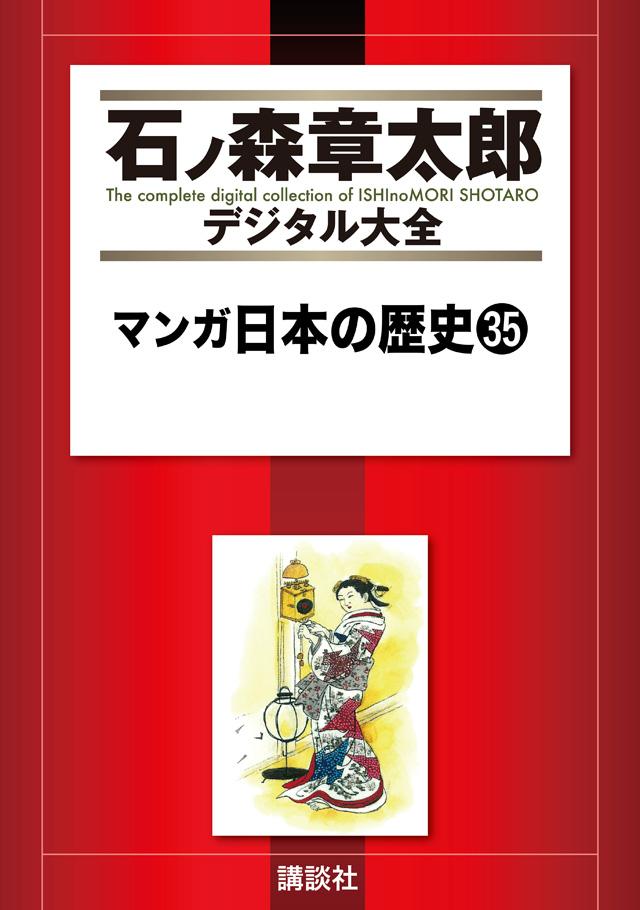 マンガ日本の歴史35