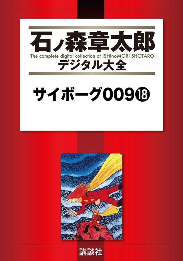 サイボーグ009(18)