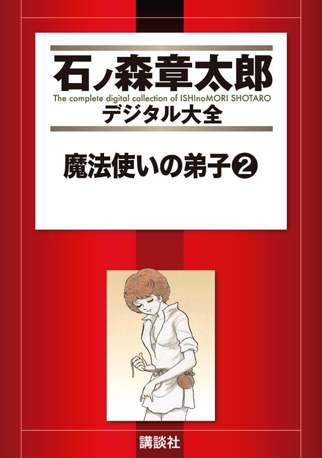 魔法使いの弟子(2)