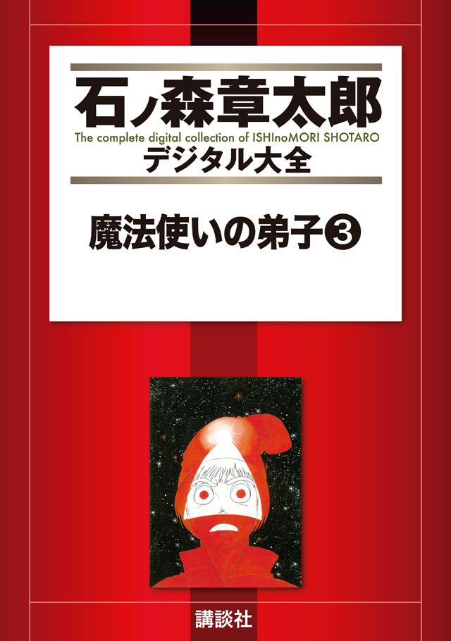 魔法使いの弟子(3)