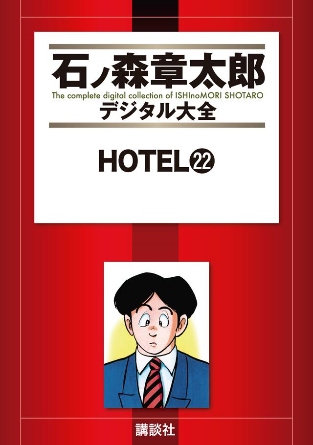 HOTEL22