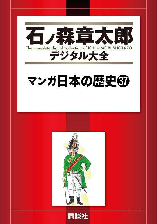 マンガ日本の歴史37