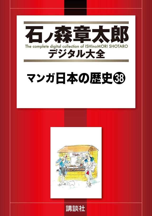 マンガ日本の歴史38