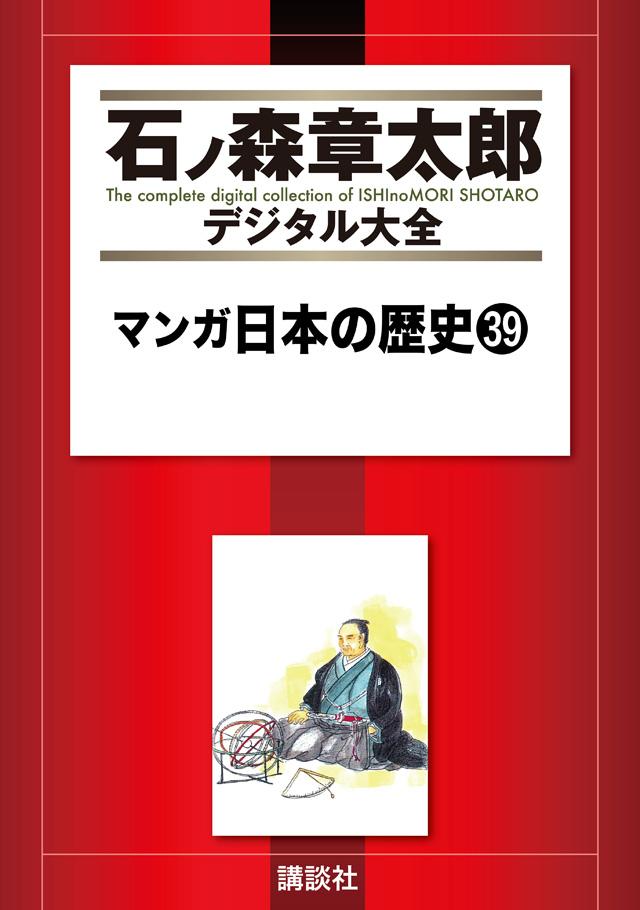 マンガ日本の歴史39