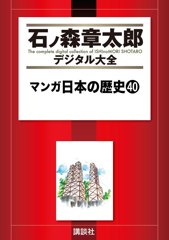 マンガ日本の歴史40