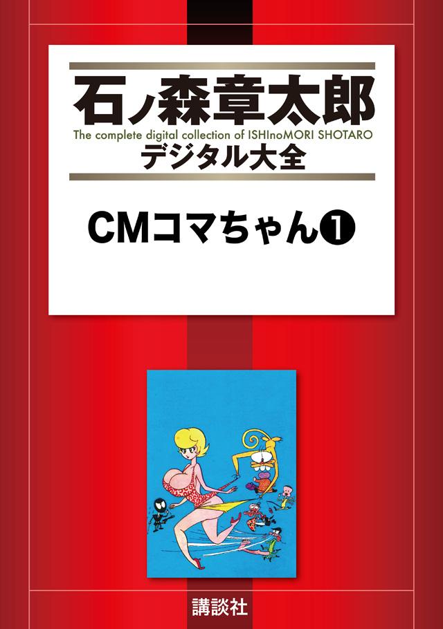 CMコマちゃん 1