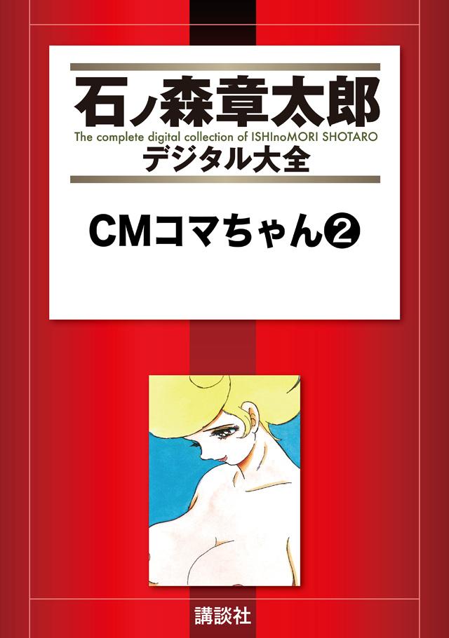 CMコマちゃん 2