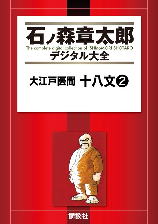 大江戸医聞 十八文 2