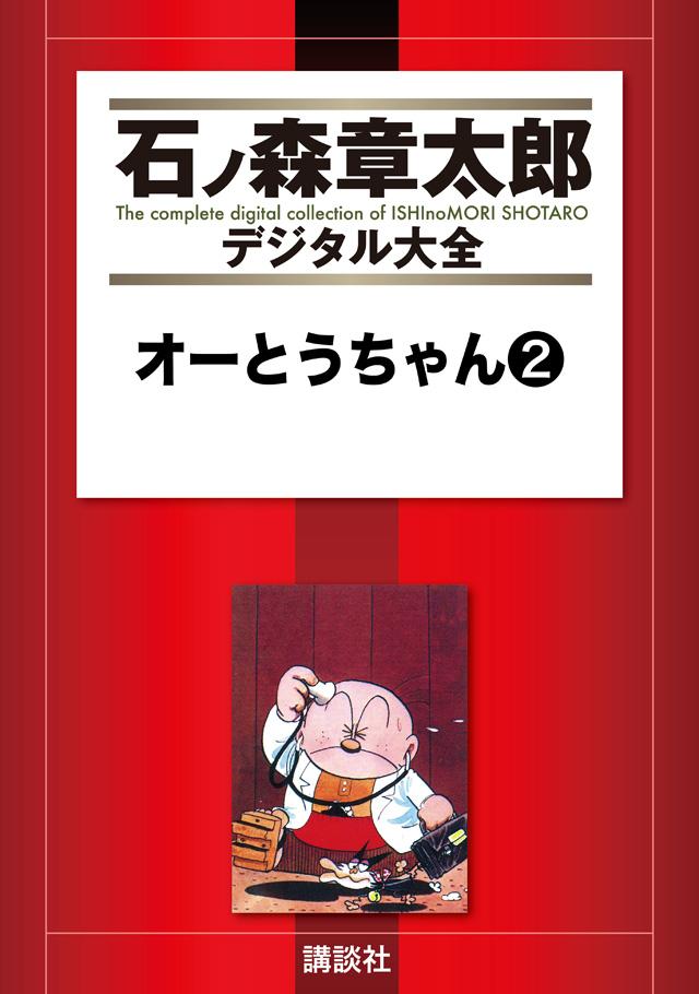 オーとうちゃん 2