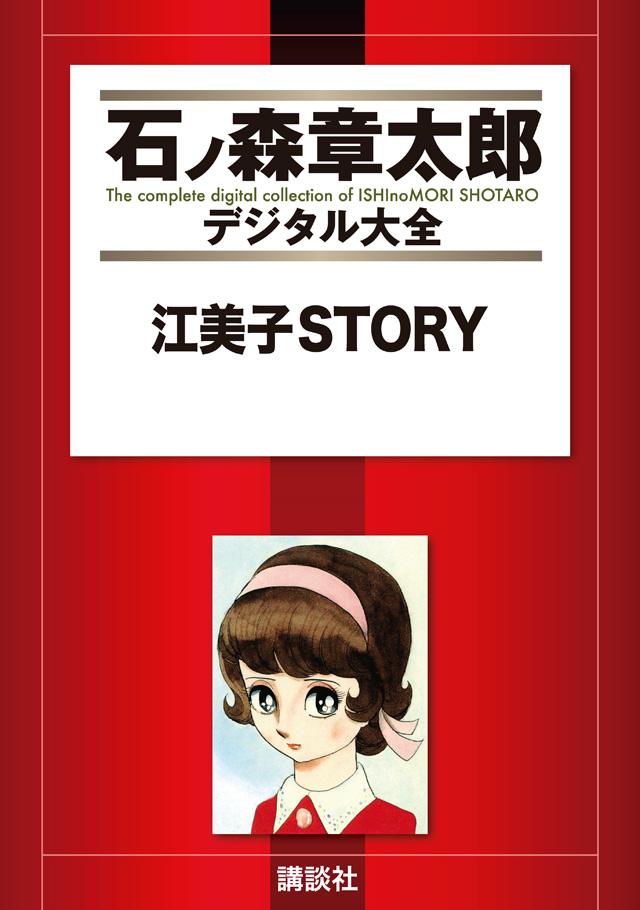 江美子STORY