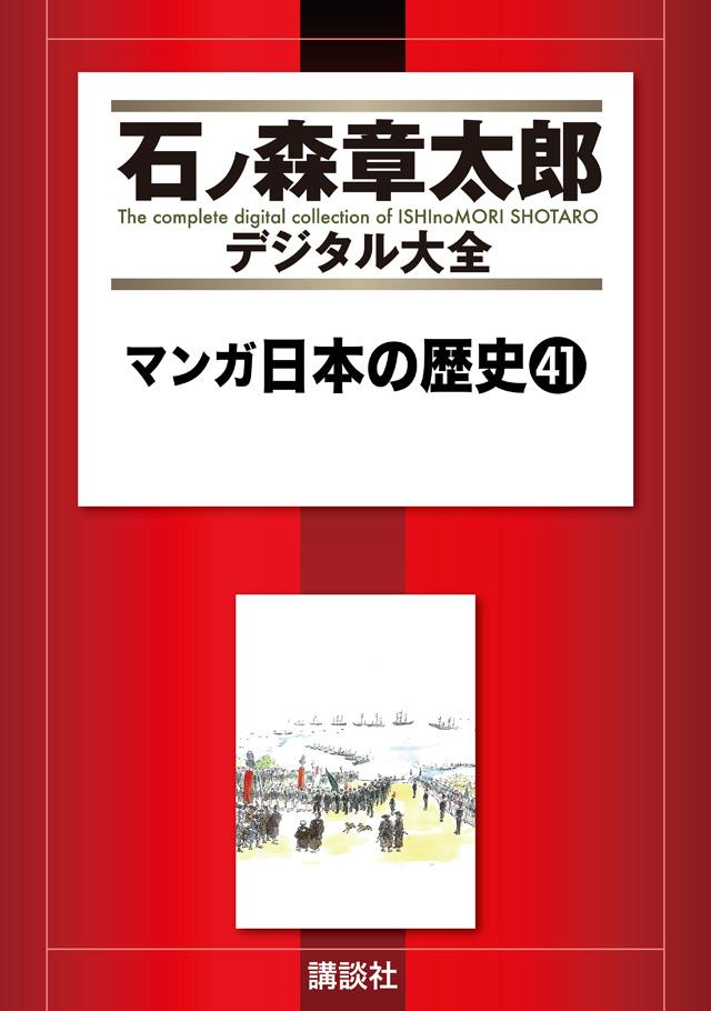 マンガ日本の歴史 41