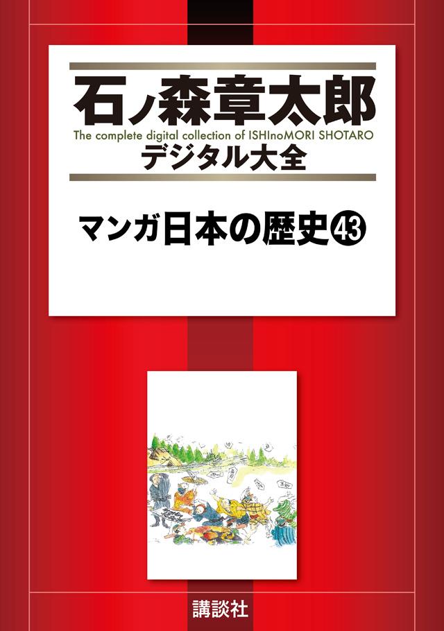 マンガ日本の歴史 43
