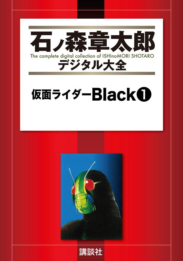 仮面ライダーBlack 1