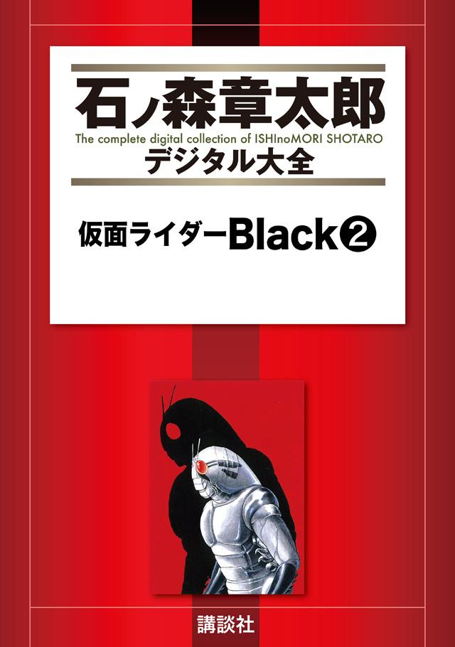 仮面ライダーBlack 2