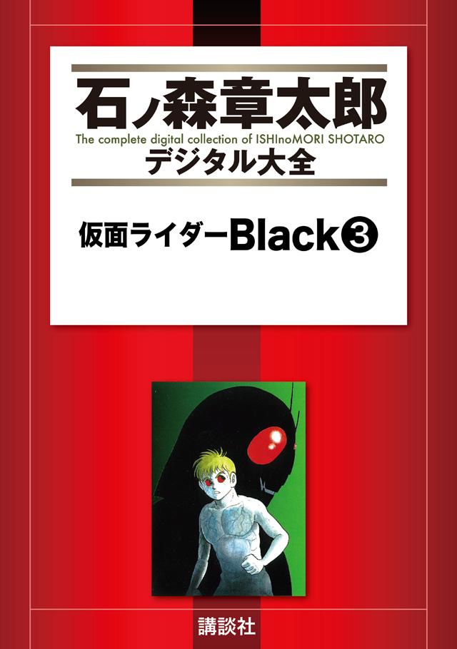 仮面ライダーBlack 3