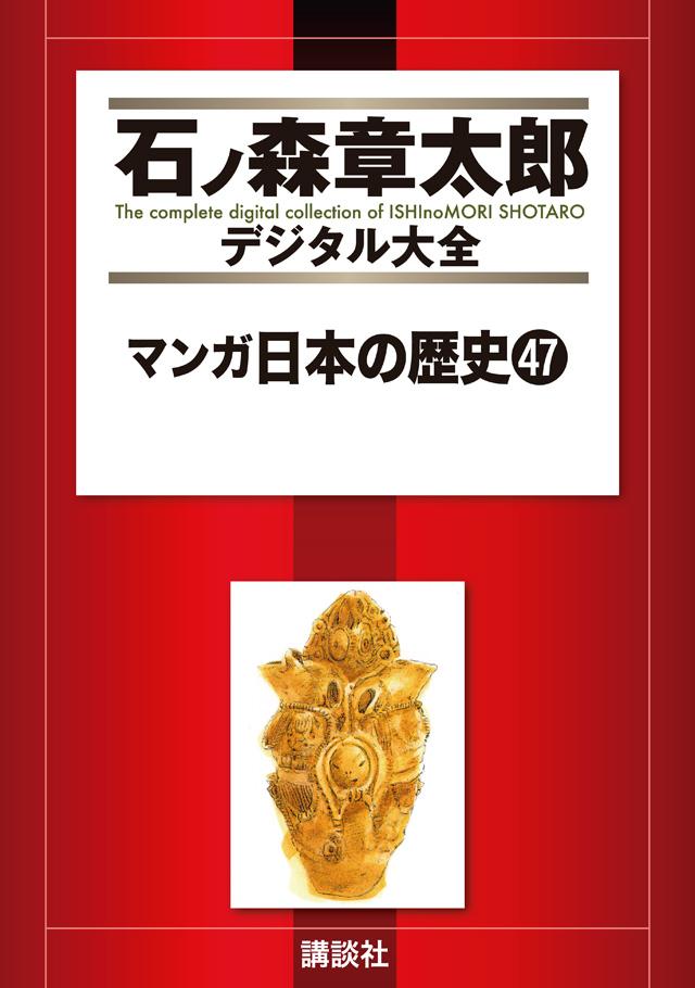 マンガ日本の歴史 47
