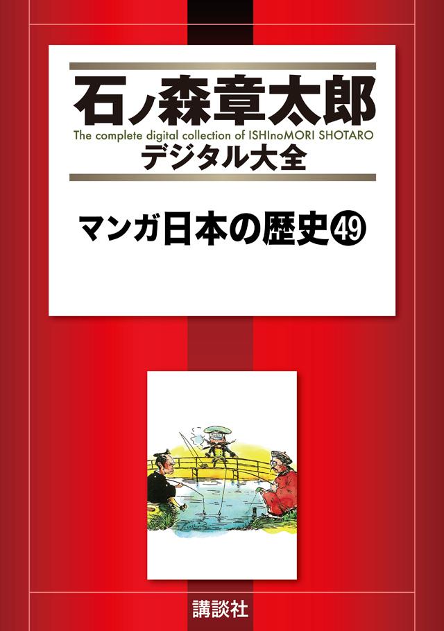 マンガ日本の歴史 49