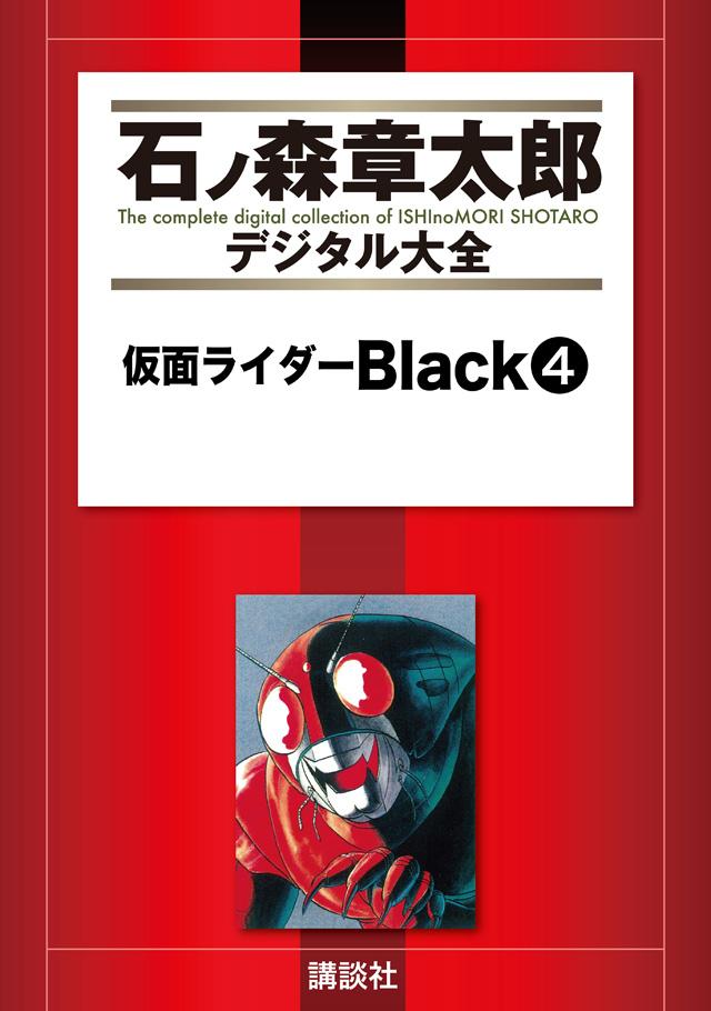 仮面ライダーBlack 4