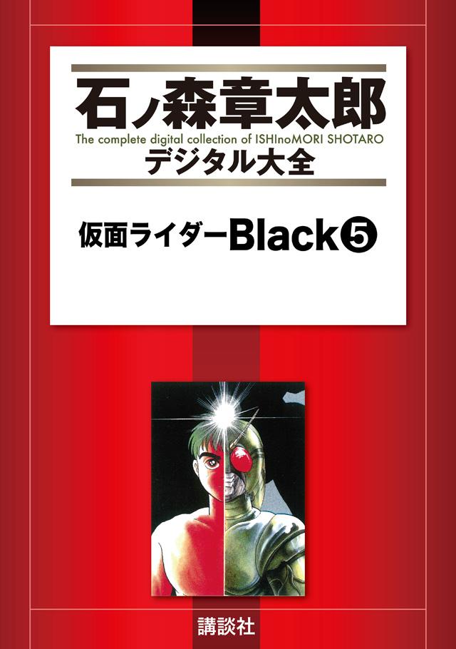 仮面ライダーBlack 5