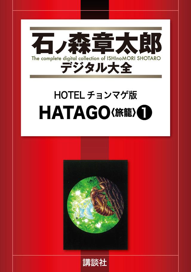 HOTELチョンマゲ版HATAGO<旅籠>1