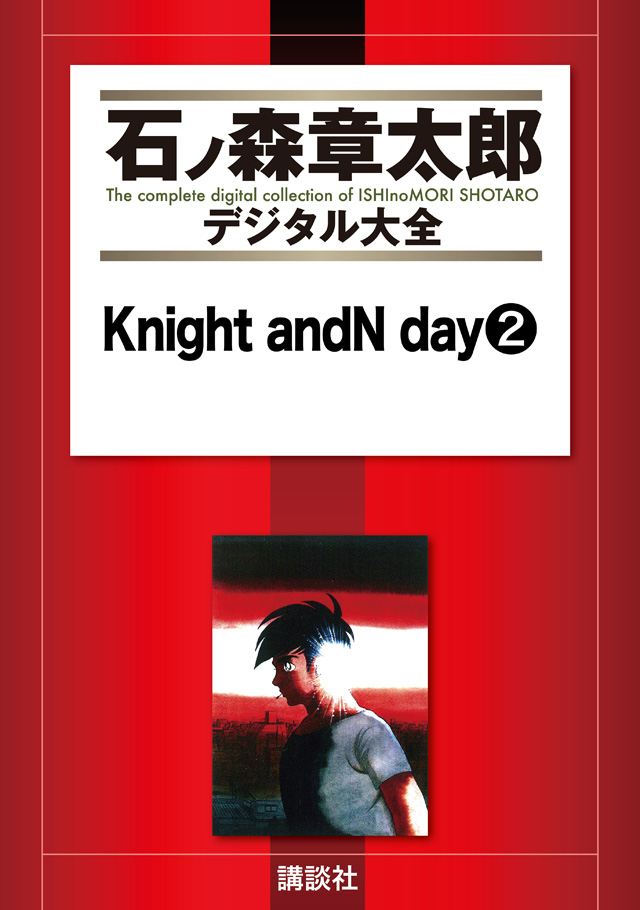 Knight andN day 2