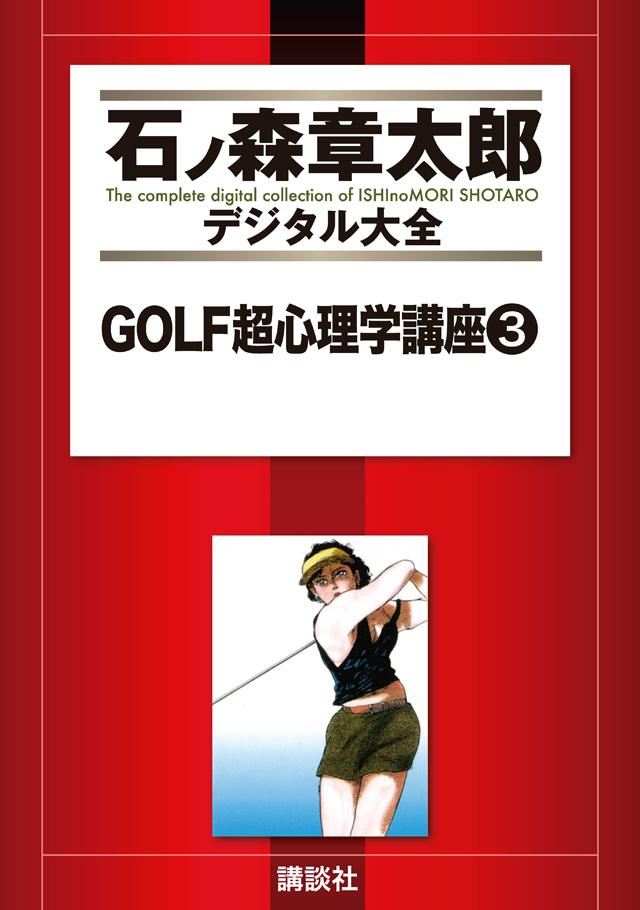 GOLF超心理学講座