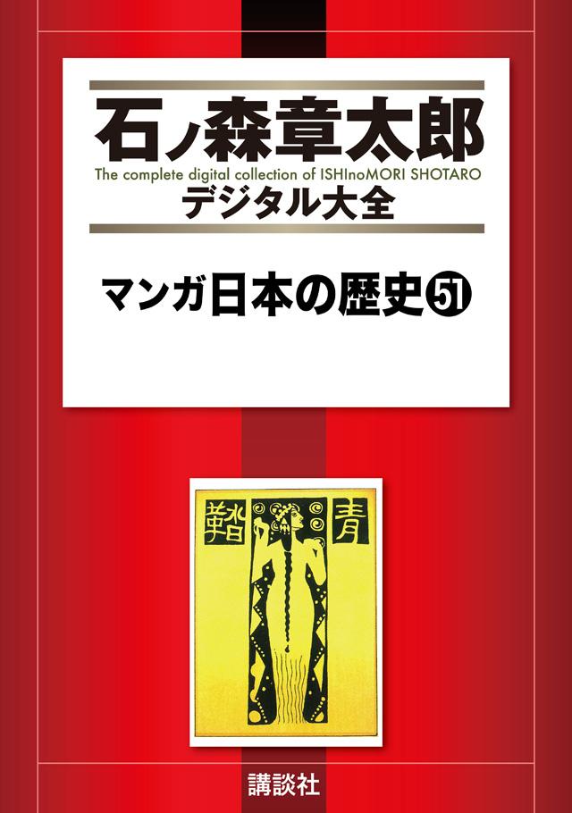 マンガ日本の歴史 51