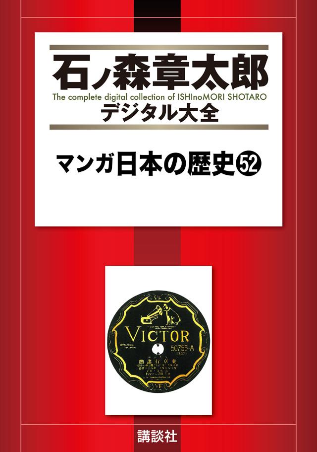 マンガ日本の歴史 52