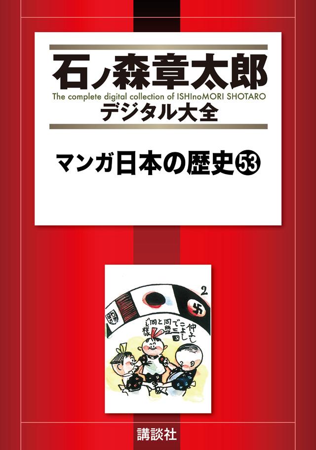 マンガ日本の歴史 53