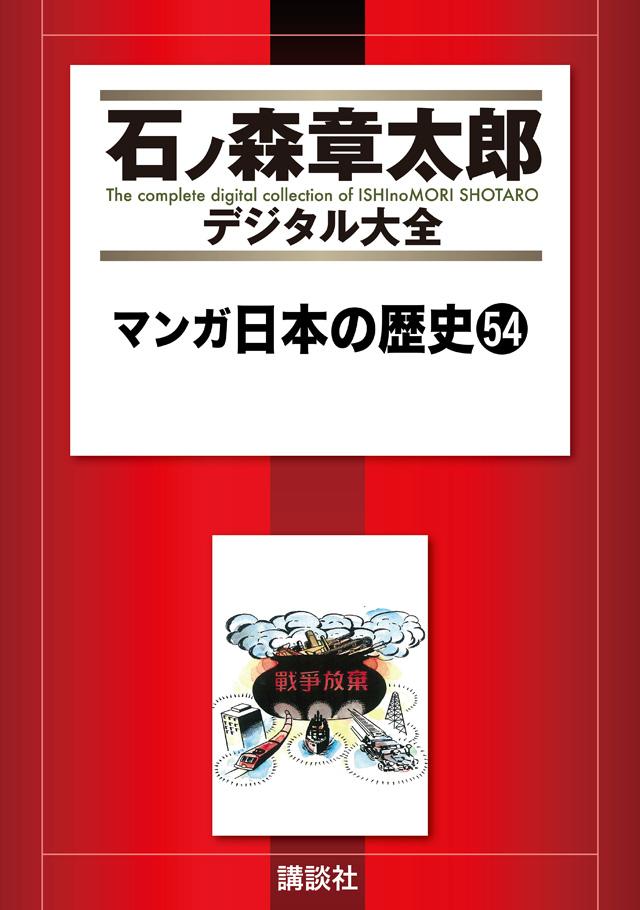 マンガ日本の歴史 54