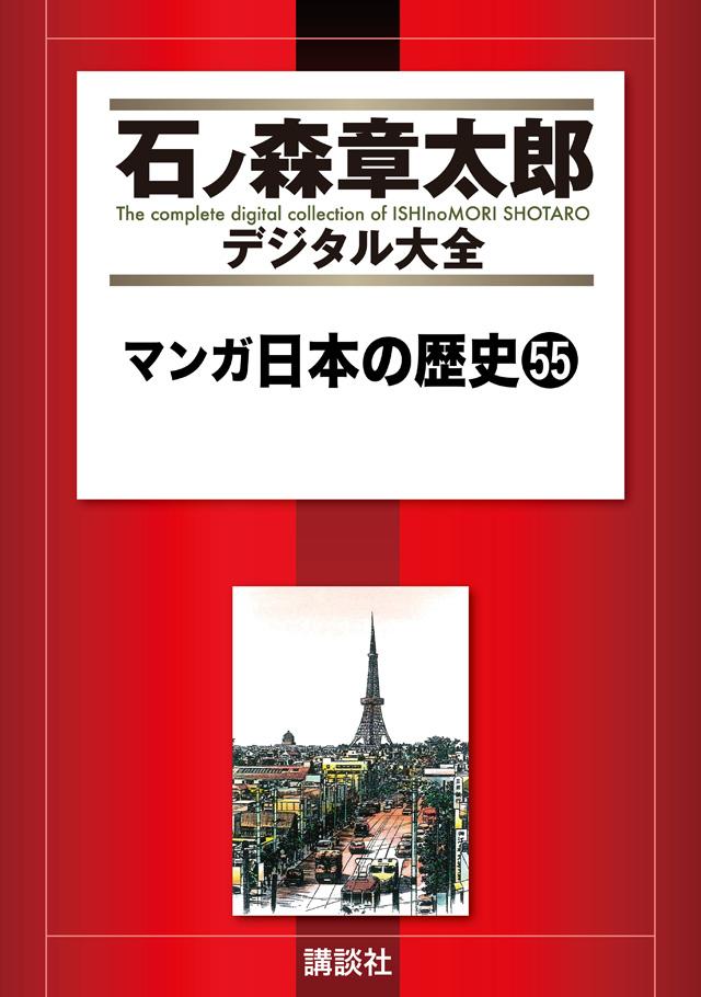 マンガ日本の歴史 55
