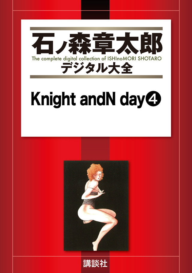Knight andN day (4)