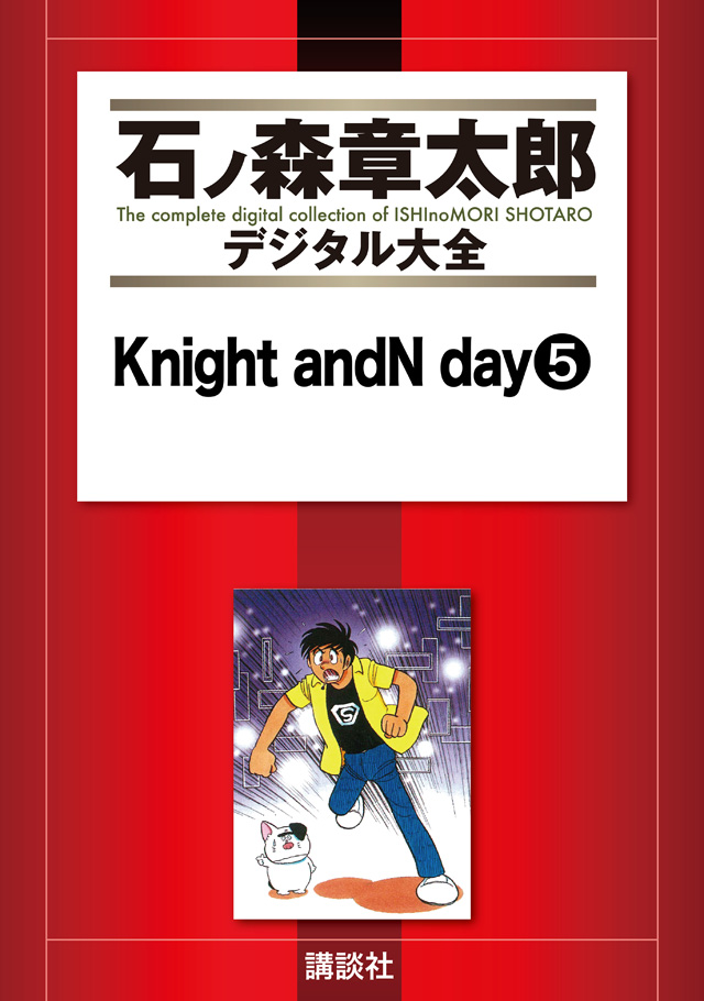 Knight andN day (5)