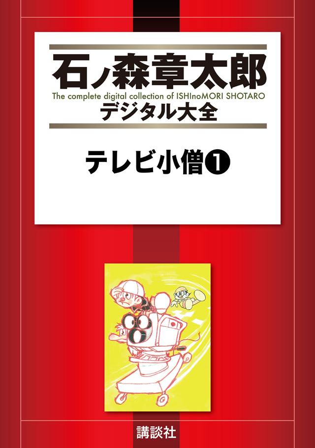 テレビ小僧 (1)