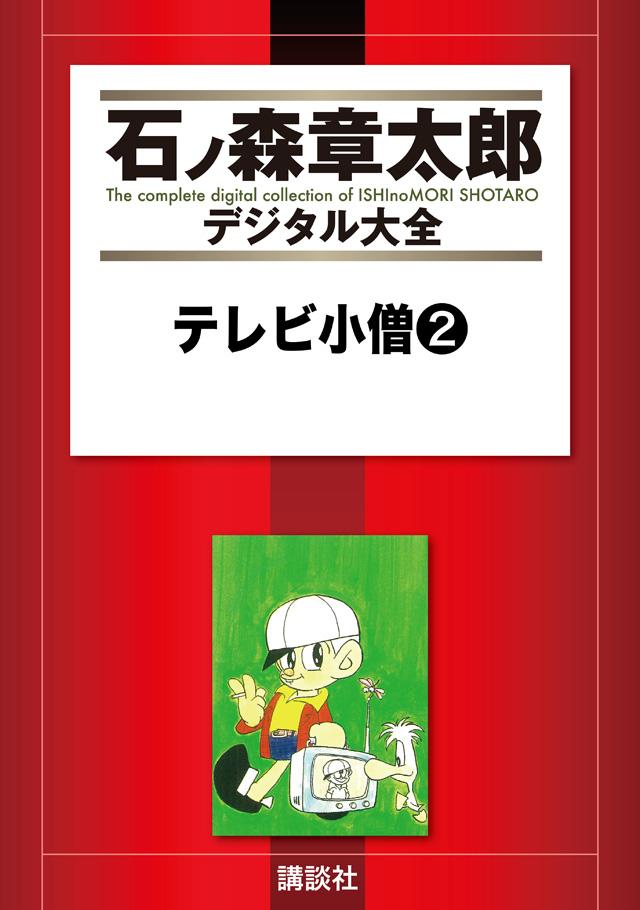 テレビ小僧 (2)