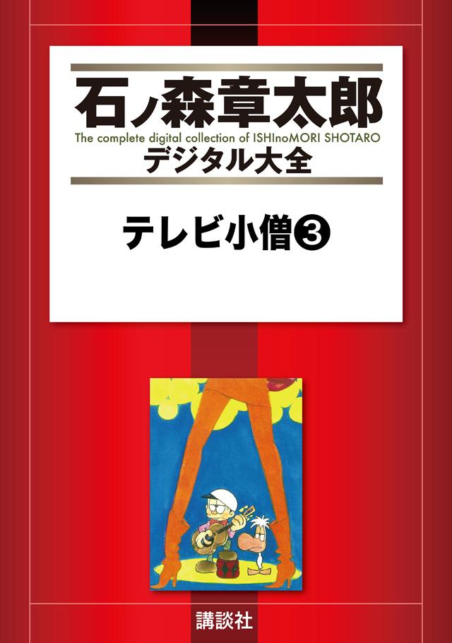 テレビ小僧 (3)