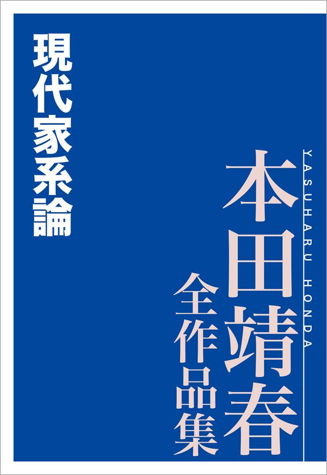 現代家系論 本田靖春全作品集